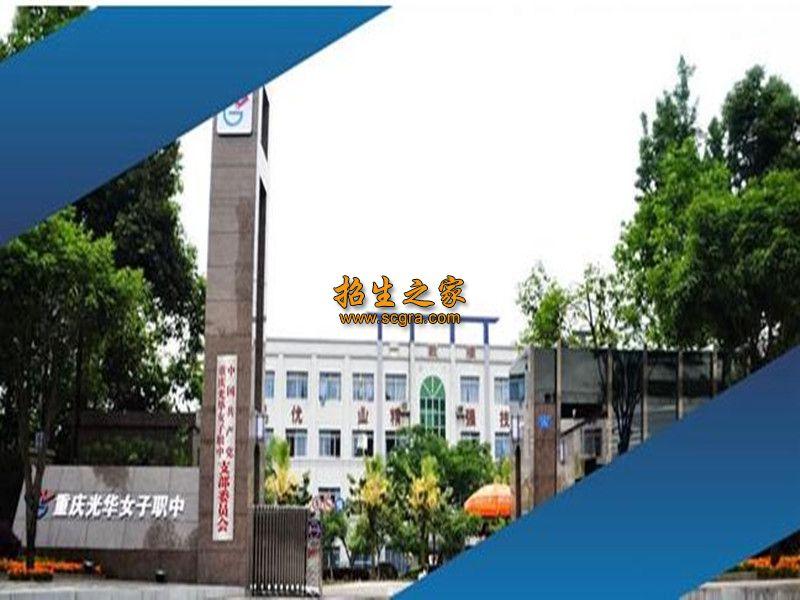 重庆光华女子职业中等专业学校相册图集