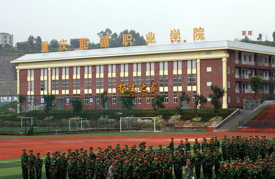 重庆能源职业学院相册图集