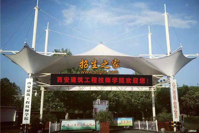 西安建筑工程技师学院相册图集
