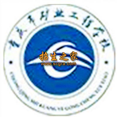重庆矿业工程学校