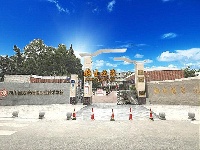 四川省双流建设职业技术学校相册图集