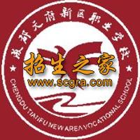 成都市华阳职业中学( 成都天府新区职业学校)
