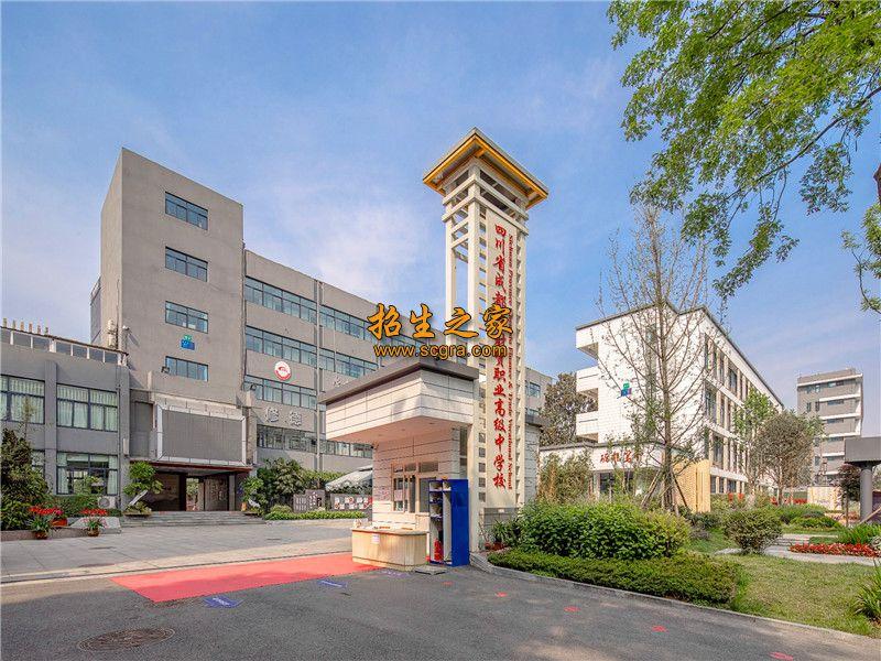 四川省成都市财贸职业高级中学相册图集