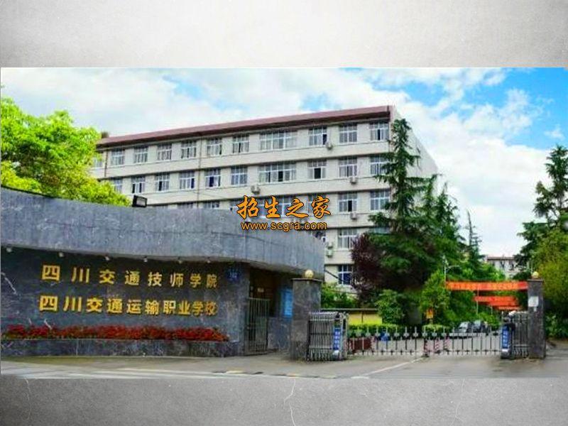 四川交通运输职业学校相册图集