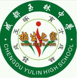 成都玉林中学