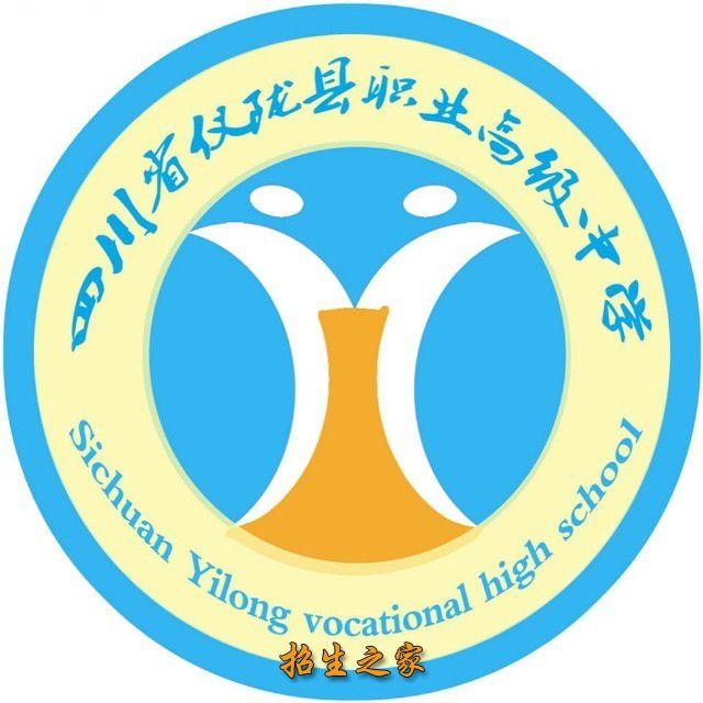 四川省仪陇县职业高级中学