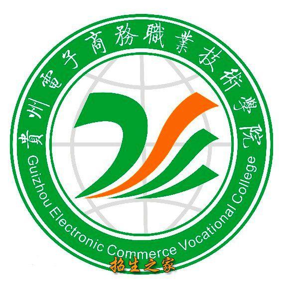 贵州电子商务职业技术学院(中职部)