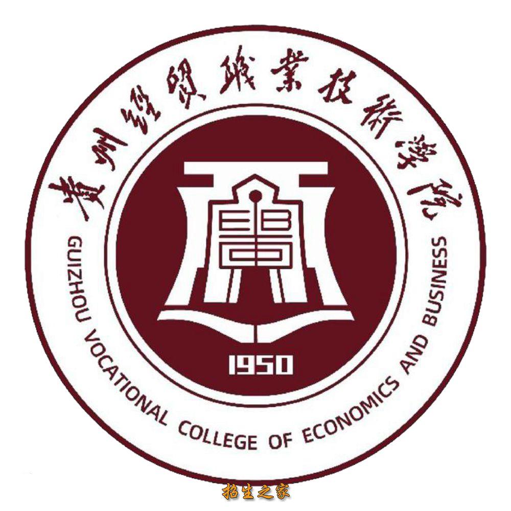 贵州经贸职业技术学院(中职部)