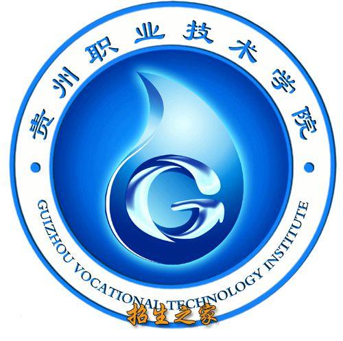 贵州职业技术学院(中职部)