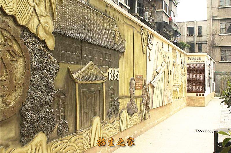 成都市第十一中学文化墙