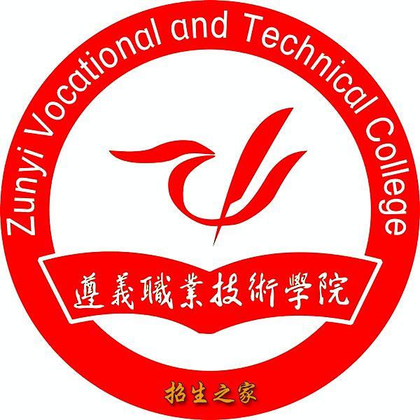 遵义职业技术学院(中职部)