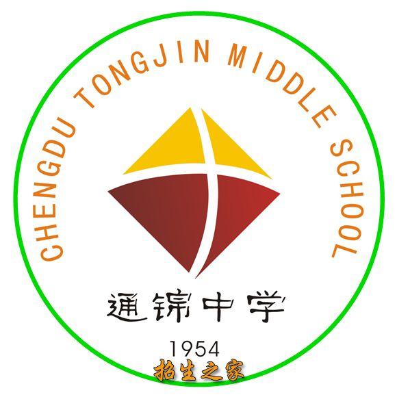 成都市通锦中学
