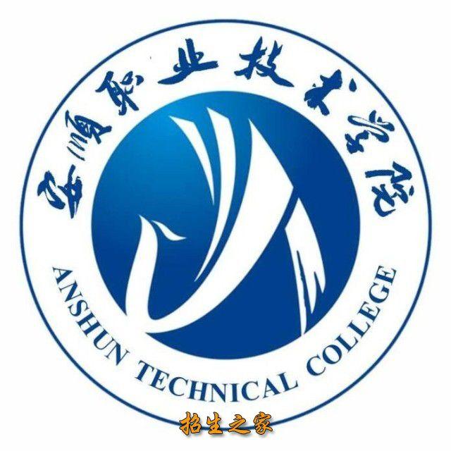 安顺职业技术学院(中职部)