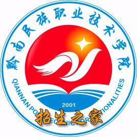 黔南民族职业技术学院(中职部)