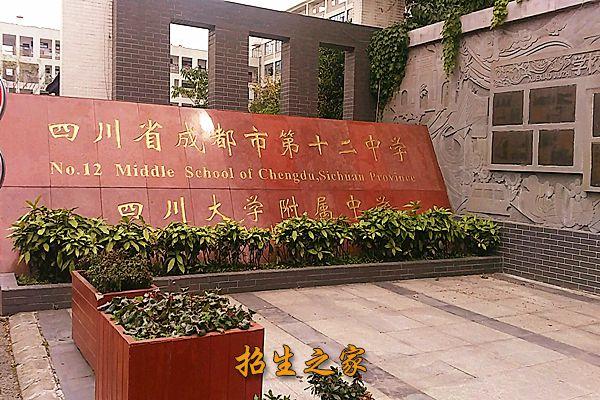 四川省成都市第十二中学学校大门