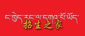 中国少数民族语言文学(藏语言文学)