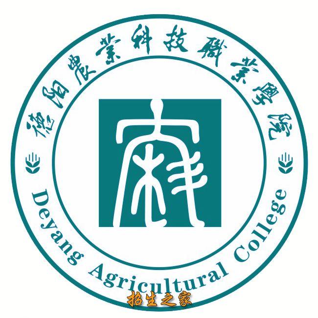 德阳农业科技职业学院