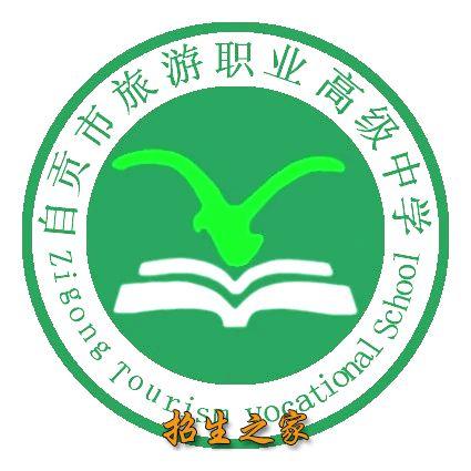 四川省自贡市旅游职业高级中学