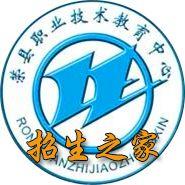 四川省荣县职业高级中学校