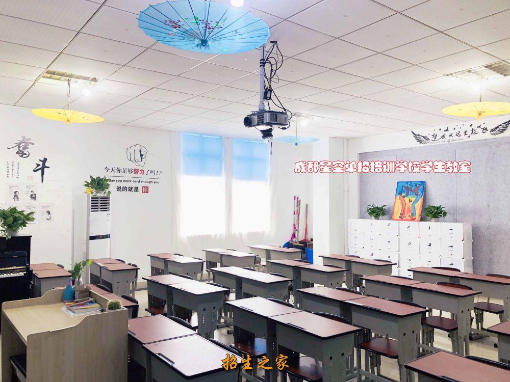 成都星空艺术学校成都星空单招培训学校教室