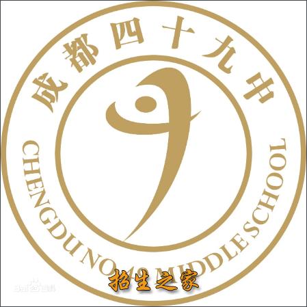 成都市第四十九中学校