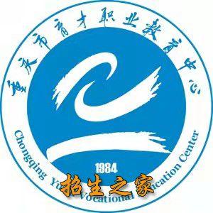 重庆市育才职业教育中心