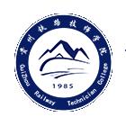 贵州铁路技师学院