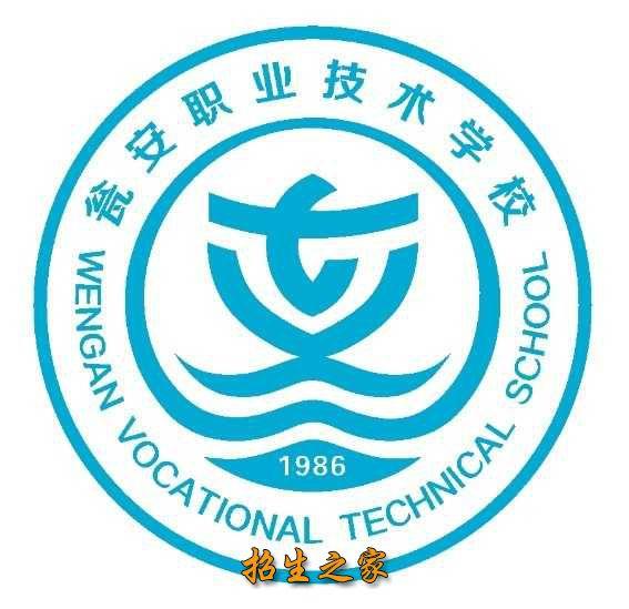 瓮安县中等职业学校