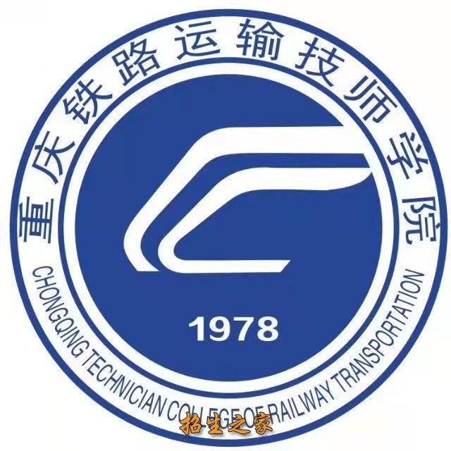 重庆市铁路运输技师学院
