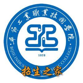 毕节工业职业技术学校